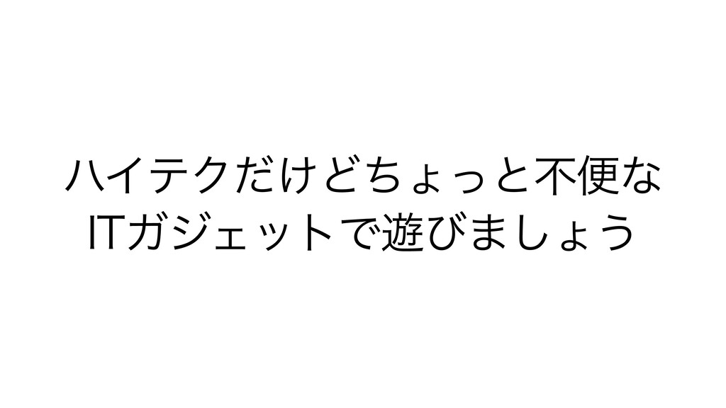 ϋΠςΫ͚ͩͲͪΐͬͱෆศͳ *5ΨδΣοτͰ༡ͼ·͠ΐ͏