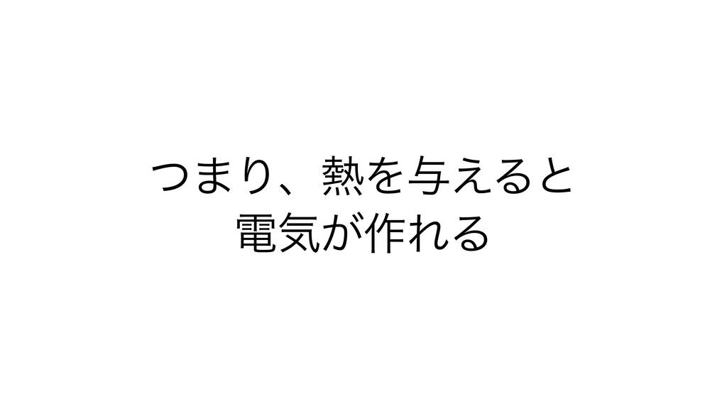 ͭ·ΓɺΛ༩͑Δͱ ిؾ͕࡞ΕΔ