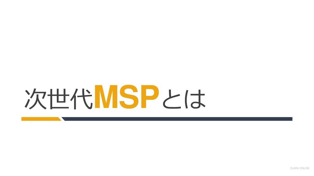 CLARA ONLINE 次世代MSPとは