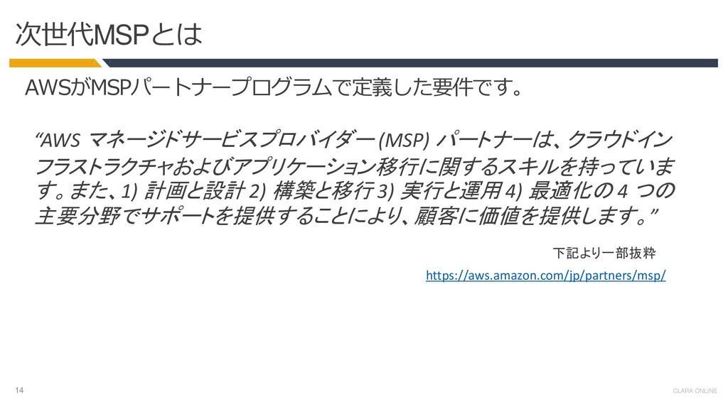 14 CLARA ONLINE 次世代MSPとは AWSがMSPパートナープログラムで定義した...