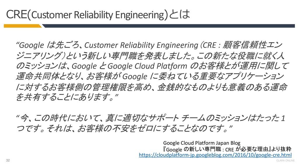 32 CLARA ONLINE CRE(Customer Reliability Engine...