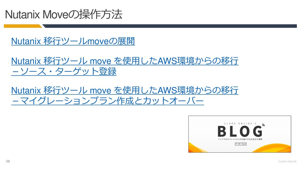 58 CLARA ONLINE Nutanix Moveの操作方法 Nutanix 移行ツール...