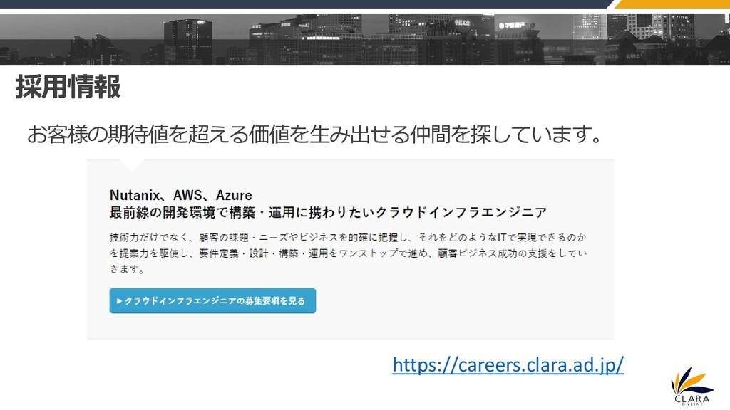 採用情報 https://careers.clara.ad.jp/ お客様の期待値を超える価値...
