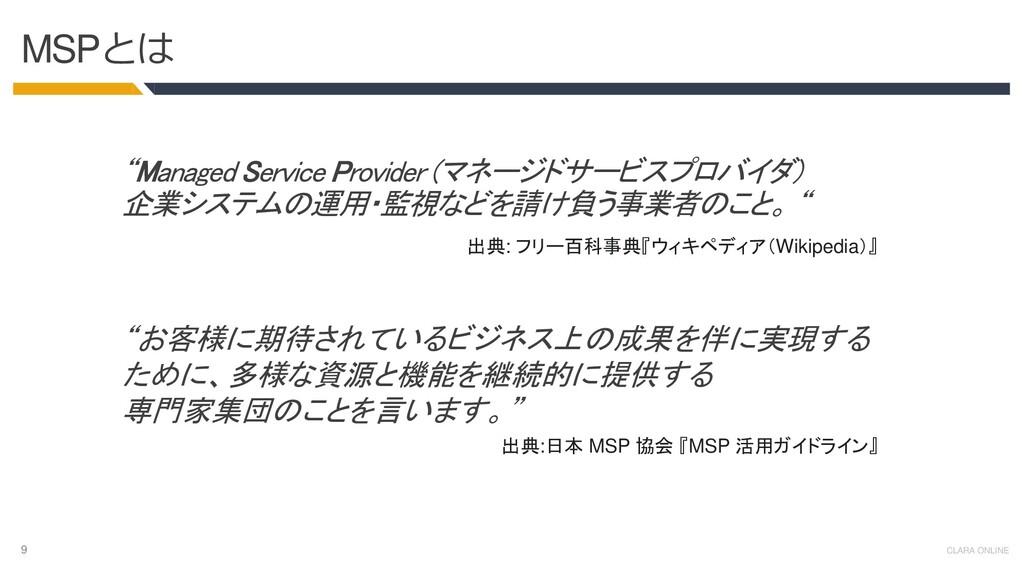 "9 CLARA ONLINE MSPとは ""Managed Service Provider ..."