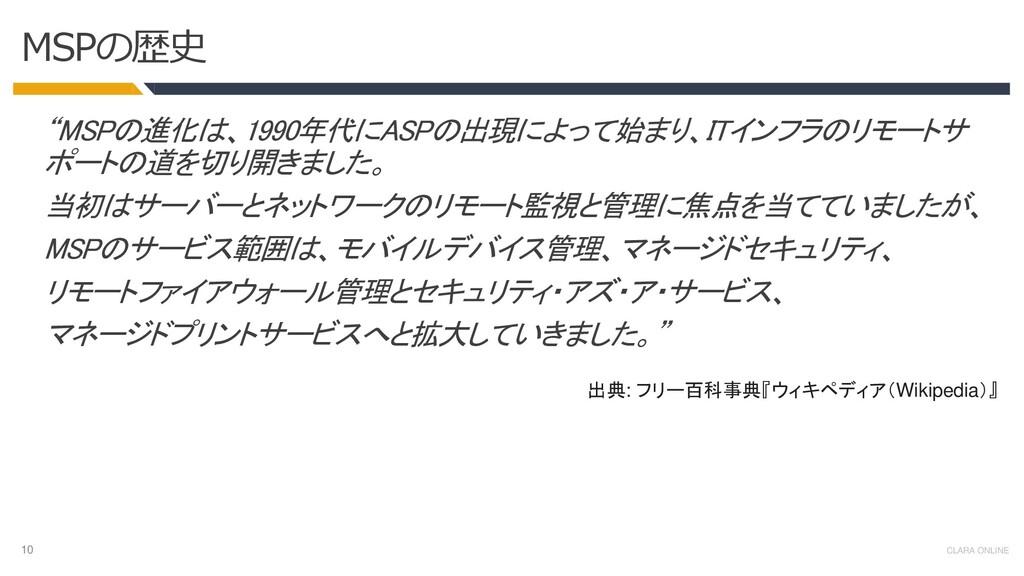 "10 CLARA ONLINE MSPの歴史 ""MSPの進化は、1990年代にASPの出現によ..."