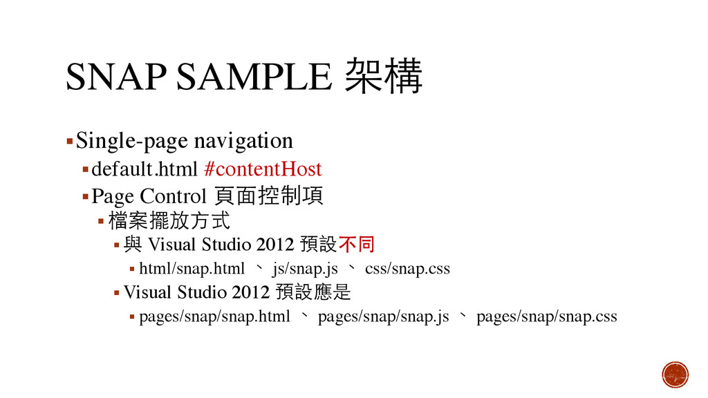 SNAP SAMPLE 架構 ▪Single-page navigation ▪default...