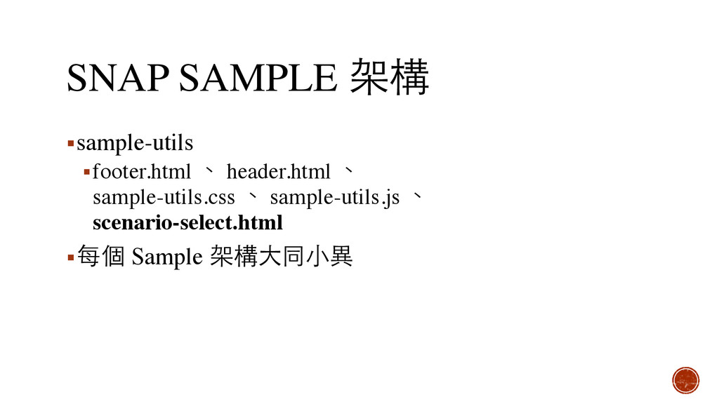 SNAP SAMPLE 架構 ▪sample-utils ▪footer.html 、 hea...