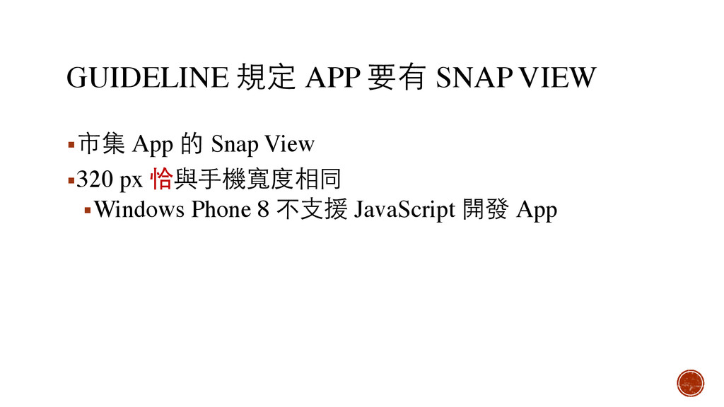 GUIDELINE 規定 APP 要有 SNAP VIEW ▪市集 App 的 Snap Vi...