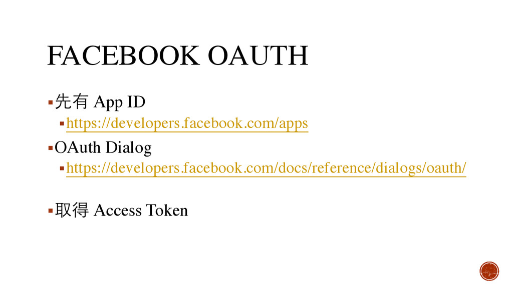 FACEBOOK OAUTH ▪先有 App ID ▪https://developers.f...