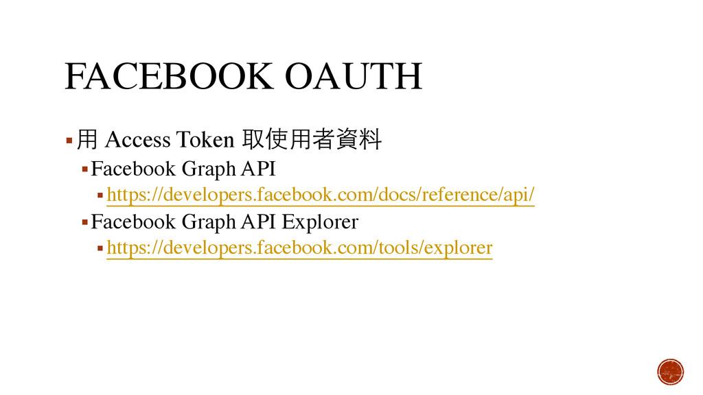FACEBOOK OAUTH ▪⽤用 Access Token 取使⽤用者資料 ▪Facebo...