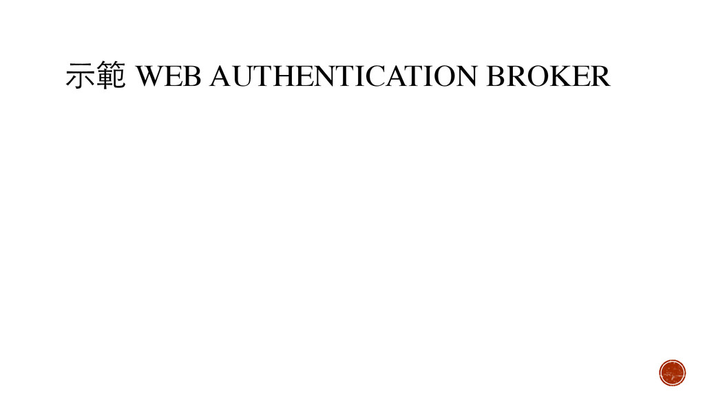 ⽰示範 WEB AUTHENTICATION BROKER