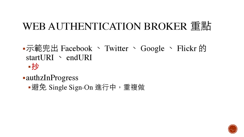 WEB AUTHENTICATION BROKER 重點 ▪⽰示範兜出 Facebook 、 ...