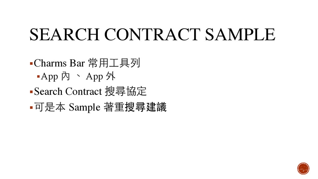SEARCH CONTRACT SAMPLE ▪Charms Bar 常⽤用⼯工具列 ▪App...