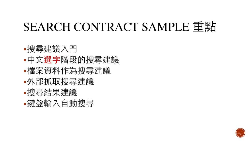SEARCH CONTRACT SAMPLE 重點 ▪搜尋建議⼊入⾨門 ▪中⽂文選字階段的搜尋...