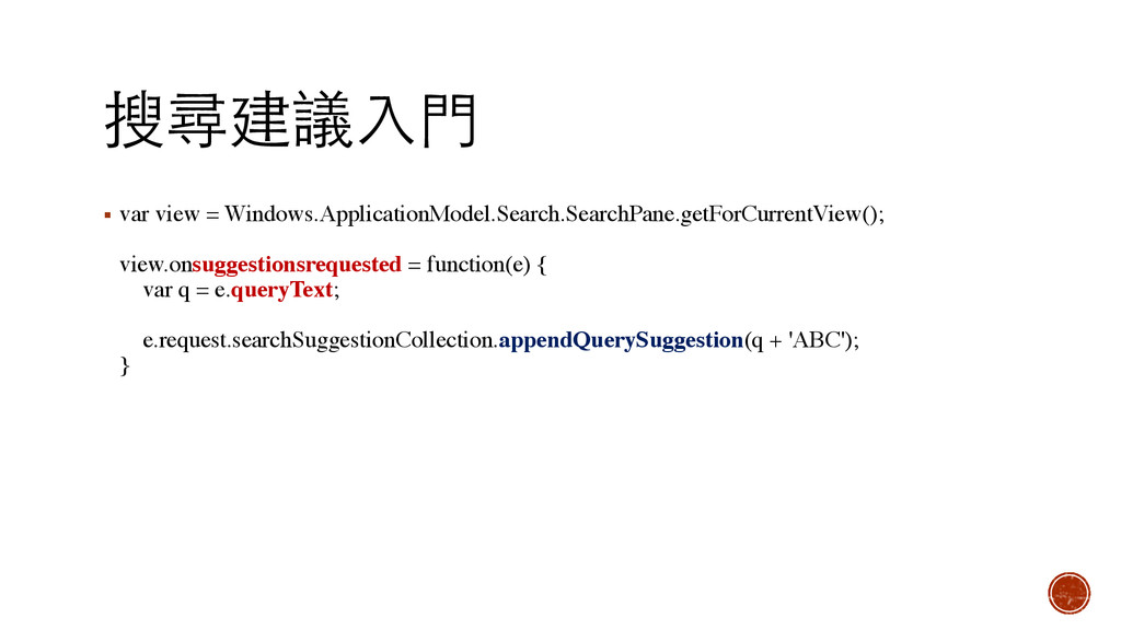 搜尋建議⼊入⾨門 ▪ var view = Windows.ApplicationModel....