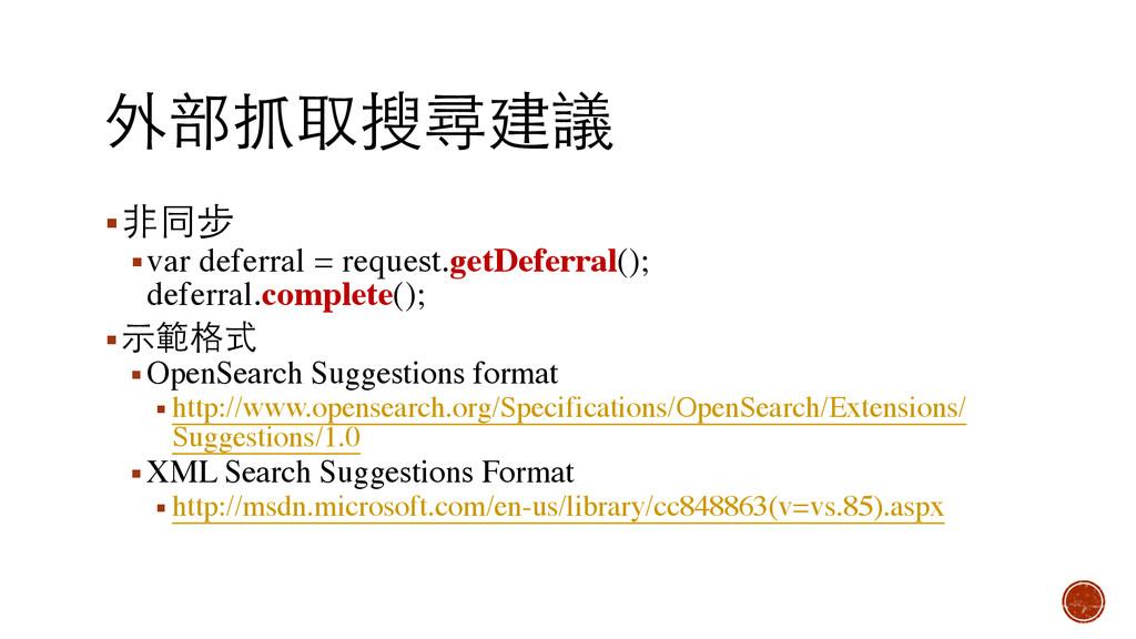外部抓取搜尋建議 ▪⾮非同步 ▪var deferral = request.getDefer...