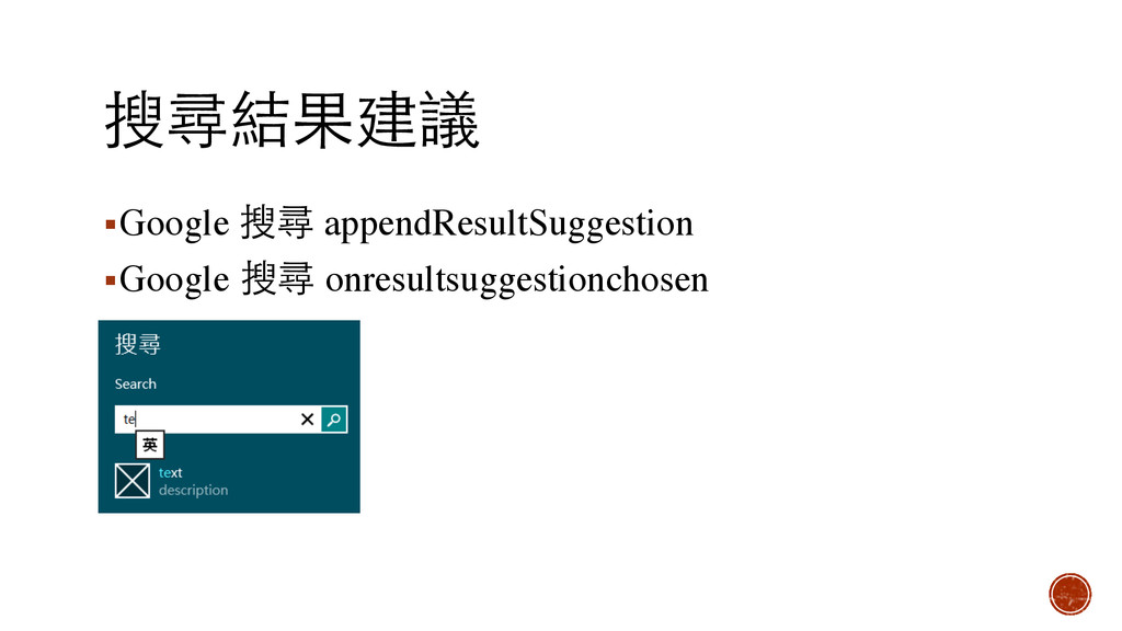 搜尋結果建議 ▪Google 搜尋 appendResultSuggestion ▪Googl...