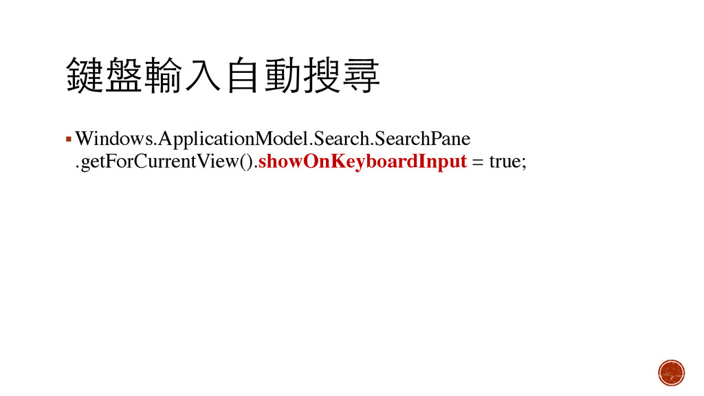 鍵盤輸⼊入⾃自動搜尋 ▪Windows.ApplicationModel.Search.Sea...