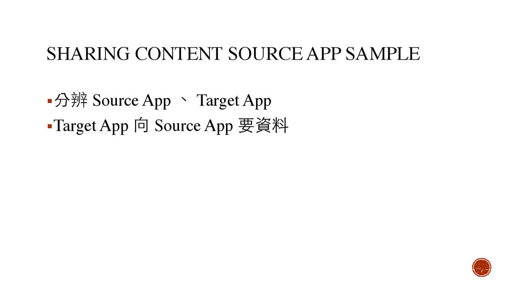 SHARING CONTENT SOURCE APP SAMPLE ▪分辨 Source Ap...