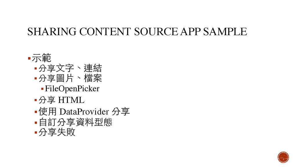 SHARING CONTENT SOURCE APP SAMPLE ▪⽰示範 ▪分享⽂文字、連...