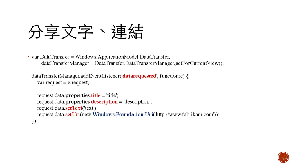分享⽂文字、連結 ▪ var DataTransfer = Windows.Applicati...