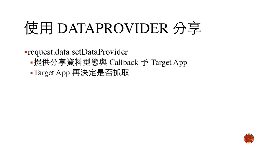 使⽤用 DATAPROVIDER 分享 ▪request.data.setDataProvid...