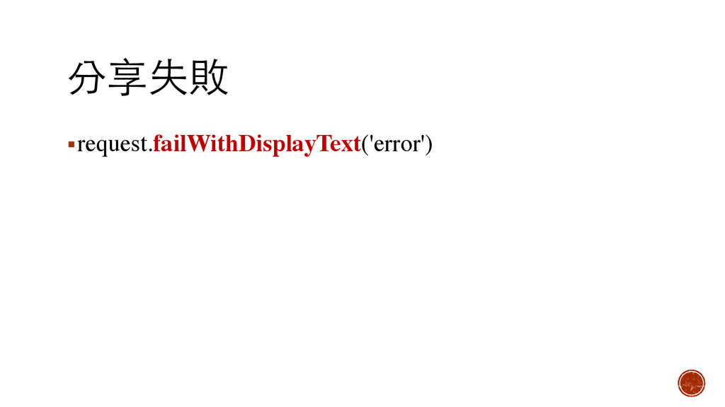 分享失敗 ▪request.failWithDisplayText('error')