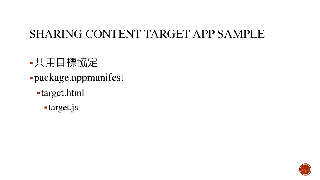 SHARING CONTENT TARGET APP SAMPLE ▪共⽤用⺫⽬目標協定 ▪p...