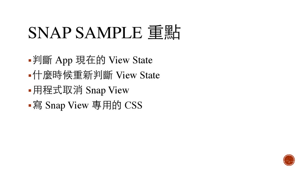 SNAP SAMPLE 重點 ▪判斷 App 現在的 View State ▪什麼時候重新判斷...