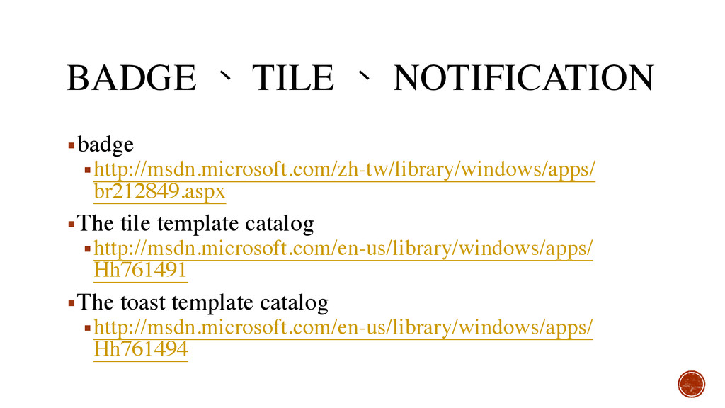 BADGE 、 TILE 、 NOTIFICATION ▪badge ▪http://msdn...