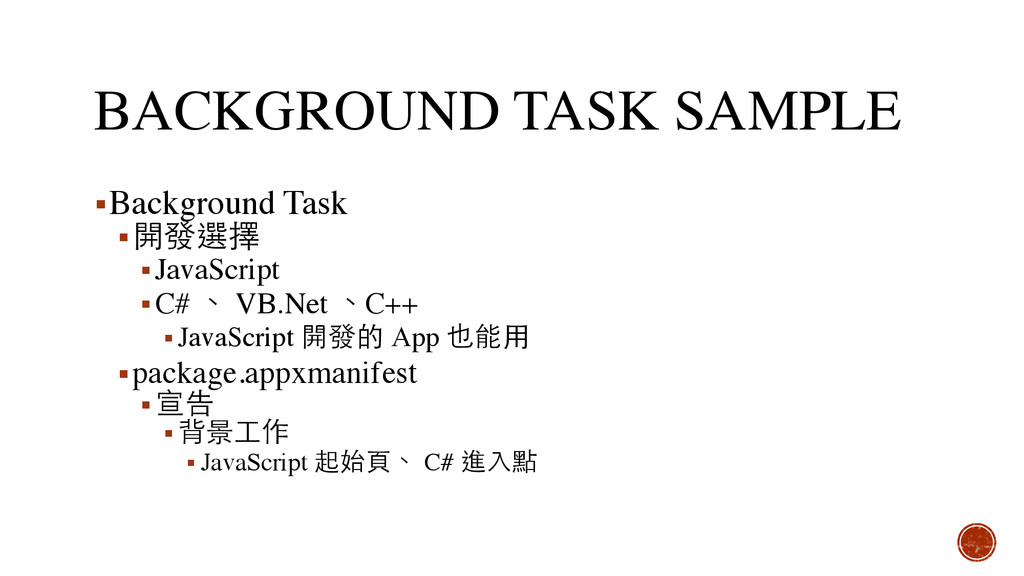 BACKGROUND TASK SAMPLE ▪Background Task ▪開發選擇 ▪...