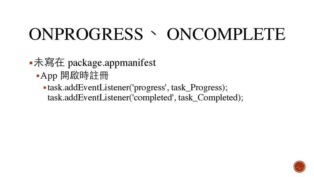 ONPROGRESS 、 ONCOMPLETE ▪未寫在 package.appmanifes...