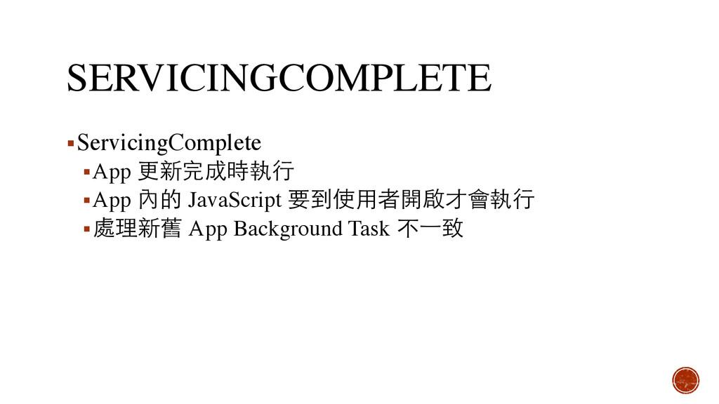 SERVICINGCOMPLETE ▪ServicingComplete ▪App 更新完成時...