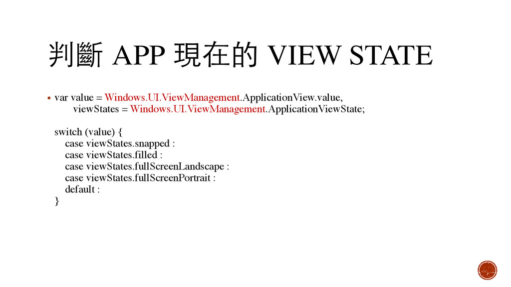 判斷 APP 現在的 VIEW STATE ▪ var value = Windows.UI....