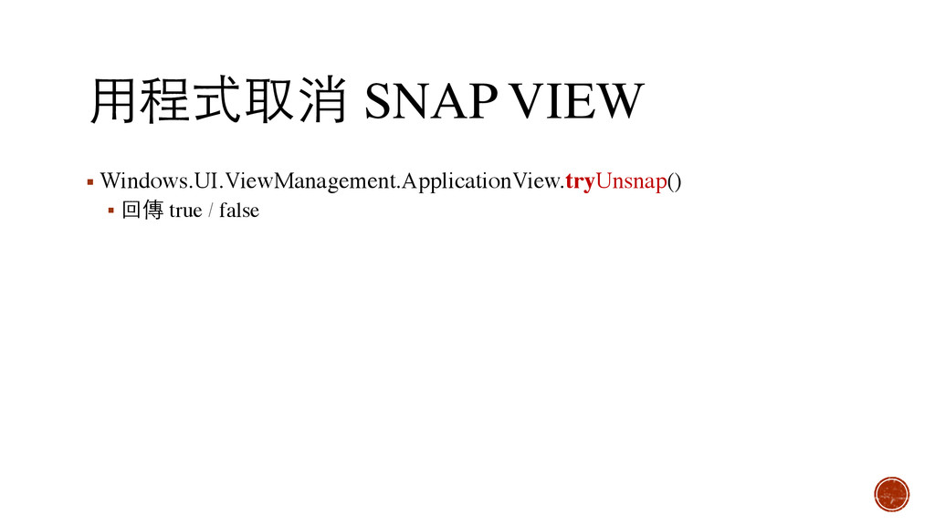 ⽤用程式取消 SNAP VIEW ▪ Windows.UI.ViewManagement.Ap...