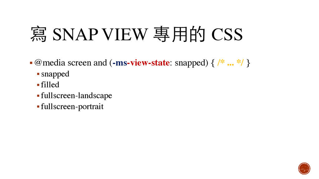 寫 SNAP VIEW 專⽤用的 CSS ▪@media screen and (-ms-vi...