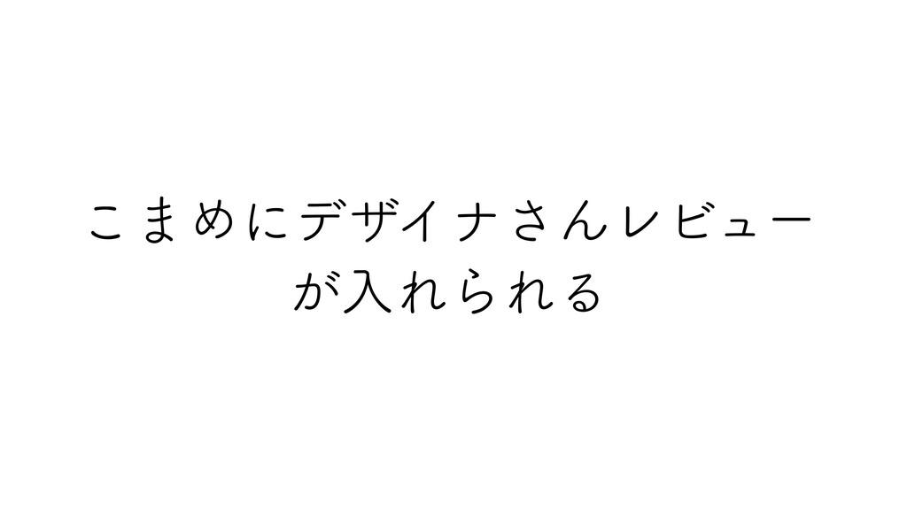 ͜·ΊʹσβΠφ͞ΜϨϏϡʔ ͕ೖΕΒΕΔ