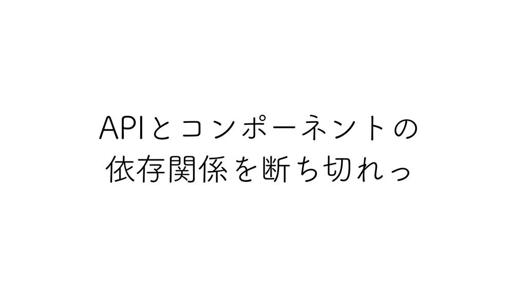 """""""1*ͱίϯϙʔωϯτͷ ґଘؔΛஅͪΕͬ"""