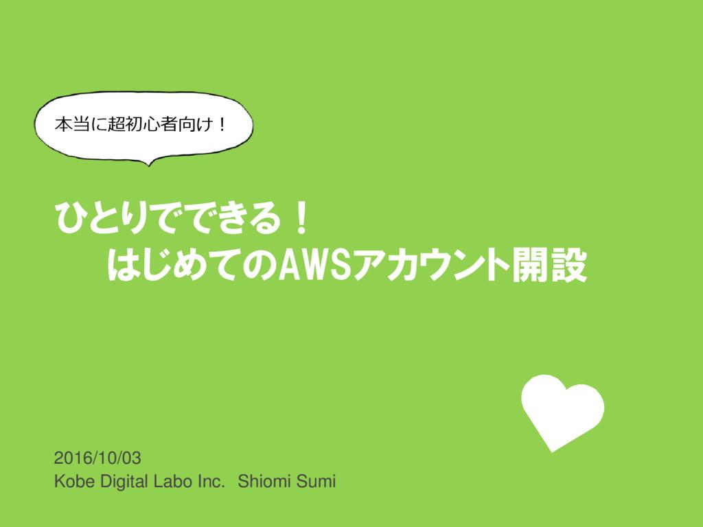 2016/10/03 Kobe Digital Labo Inc. Shiomi Sumi ひ...