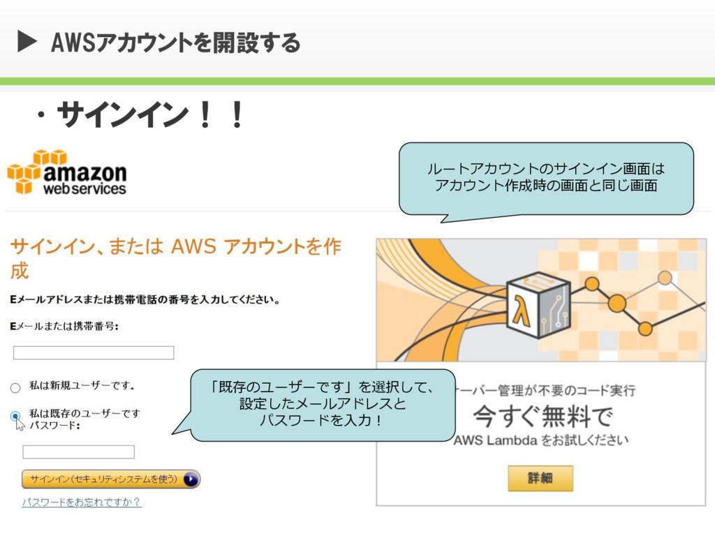 AWSアカウントを開設する •サインイン!! 「既存のユーザーです」を選択して、 設定したメー...