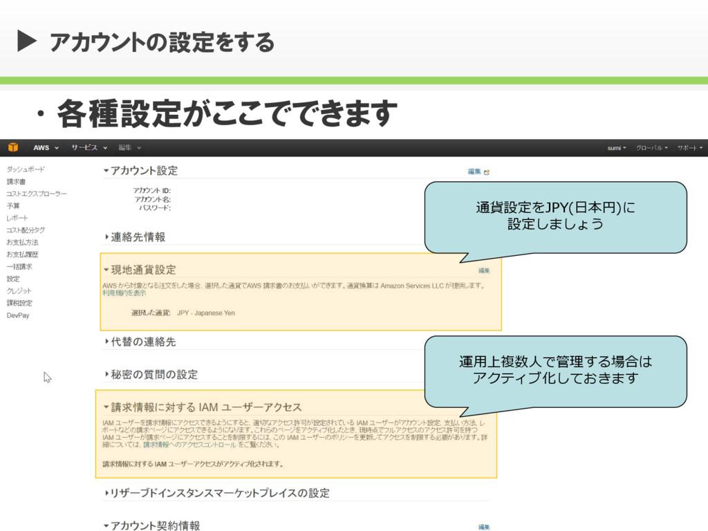 アカウントの設定をする •各種設定がここでできます 通貨設定をJPY(日本円)に 設定しましょ...