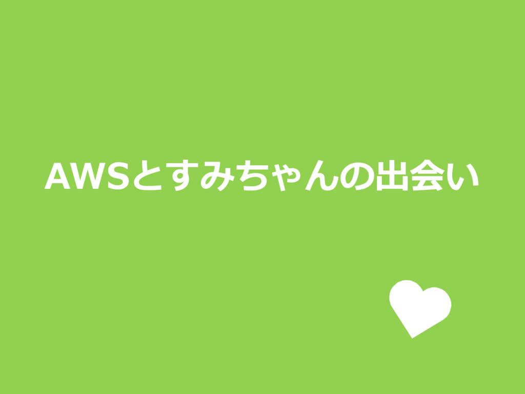 AWSとすみちゃんの出会い