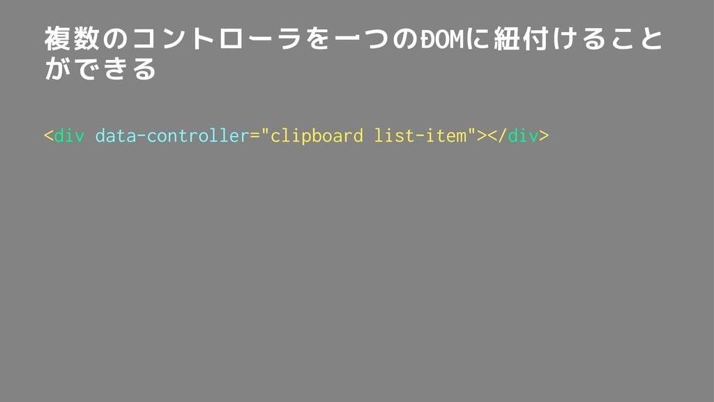 複数のコントローラを一つのDOMに紐付けること ができる <div data-controll...