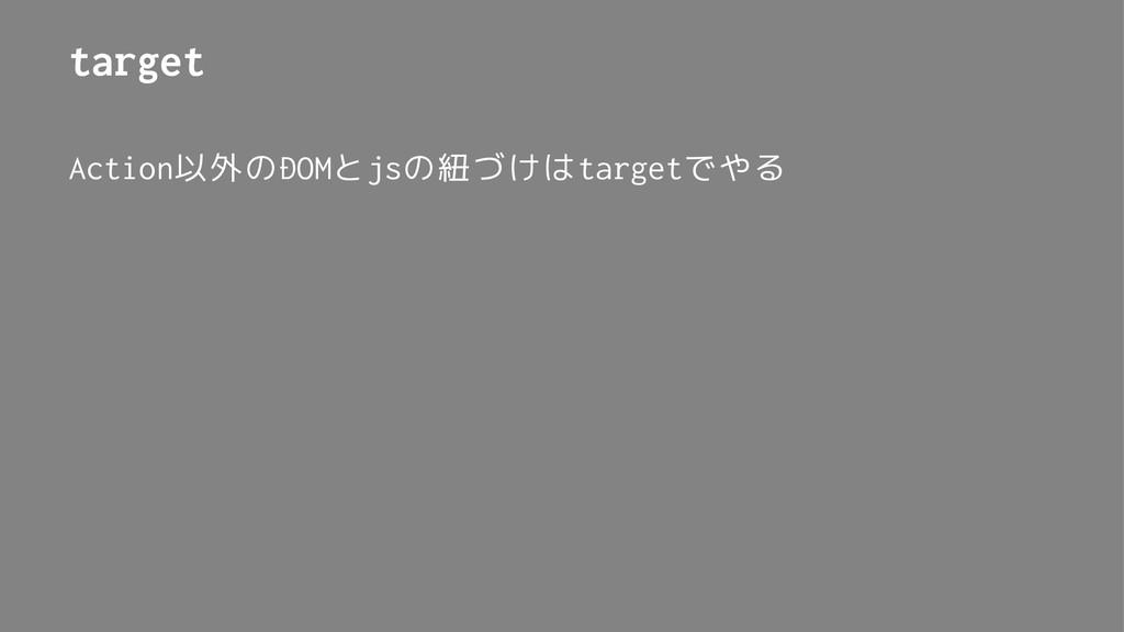 target Action以外のDOMとjsの紐づけはtargetでやる