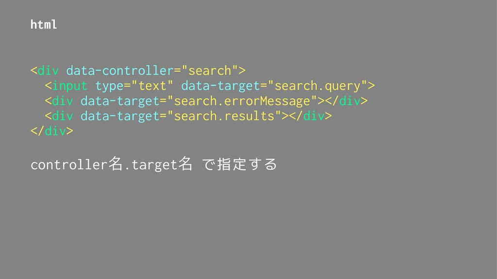 """html <div data-controller=""""search""""> <input type..."""