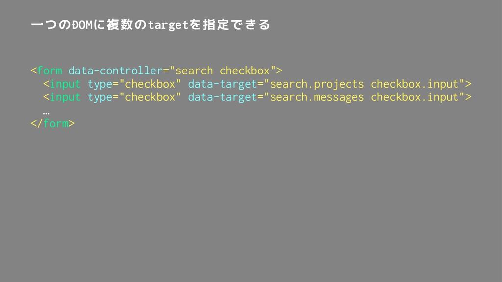 """一つのDOMに複数のtargetを指定できる <form data-controller=""""s..."""