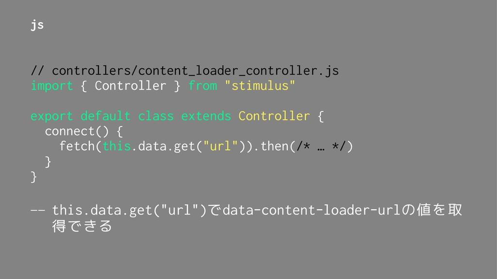 js // controllers/content_loader_controller.js ...