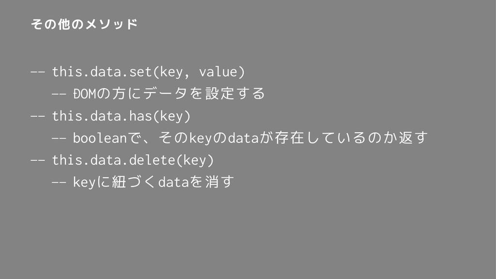 その他のメソッド — this.data.set(key, value) — DOMの方にデー...