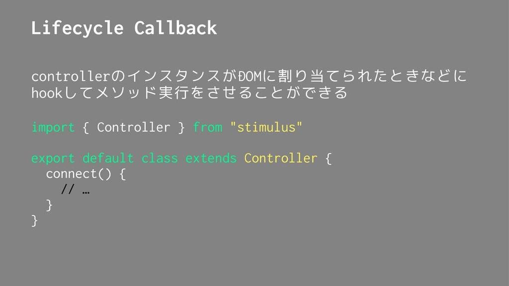 Lifecycle Callback controllerのインスタンスがDOMに割り当てられ...
