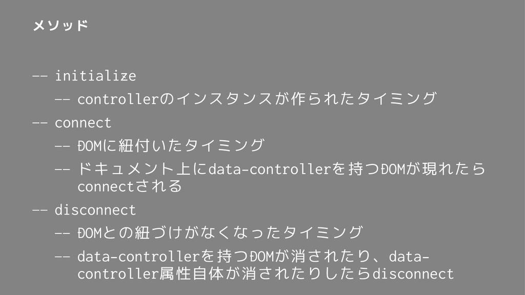 メソッド — initialize — controllerのインスタンスが作られたタイミング...